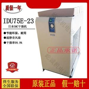 日本SMC原裝正品干燥機IDFA75E-23-G