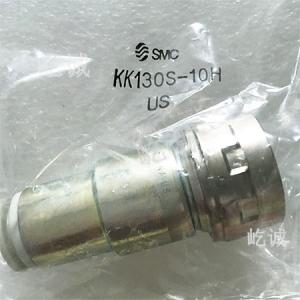 日本SMC原裝正品連接器KK130S-10H